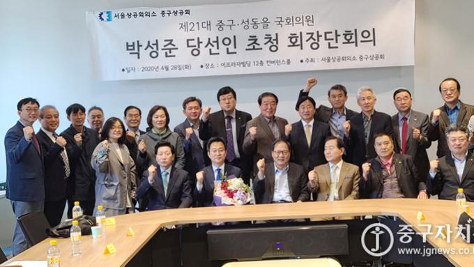 박성준 국회의원 당선인 초청 간담회