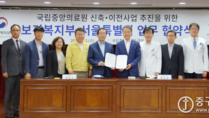 국립의료원 신축·이전 업무협약 체결