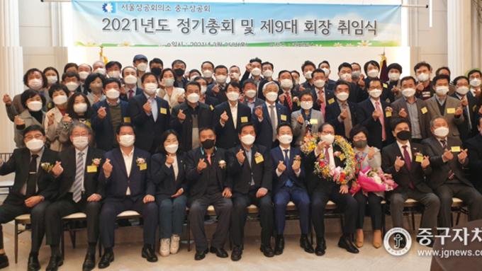김한술 제9대 중구상공회장 취임
