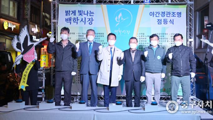 야간 경관조명 '중구 신당5동 백학상가' 밝힌다
