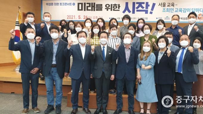 박성준 의원, 조희연 교육감 초청 교육 토크콘서트