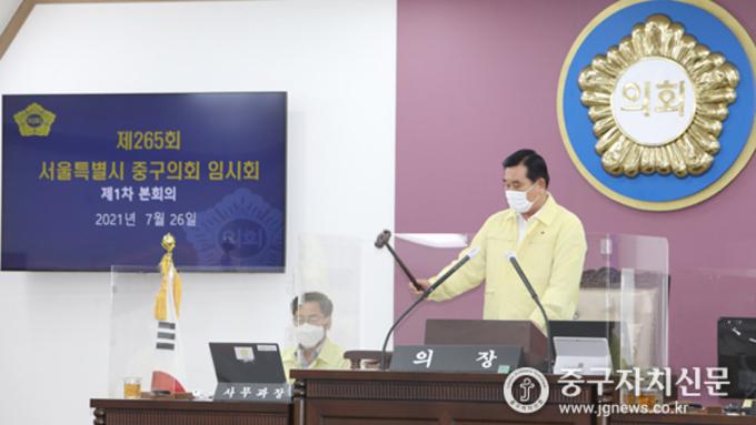 중구의회, 제265회 임시회 원포인트 개회